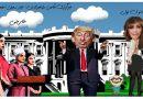 دیدگاه | ترامپ و سوراخ خلا