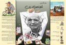 مجلۀ فکاهی ملانصرالدین، شمارۀ نونزدهم، خرداد ماه ۹۹