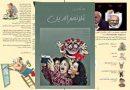 مجلۀ فکاهی ملانصرالدین، شمارۀ امرداد ماهِ ۱۳۹۹