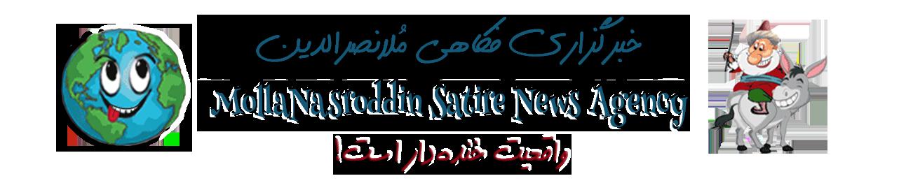 خبرگزاری فکاهیِ ملانصرالدین