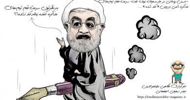 -حسن روحانی در جلسه هیات دولت گفت: سرعت قلم تیمهای مذاکره اتمی در وین«کند شده»…